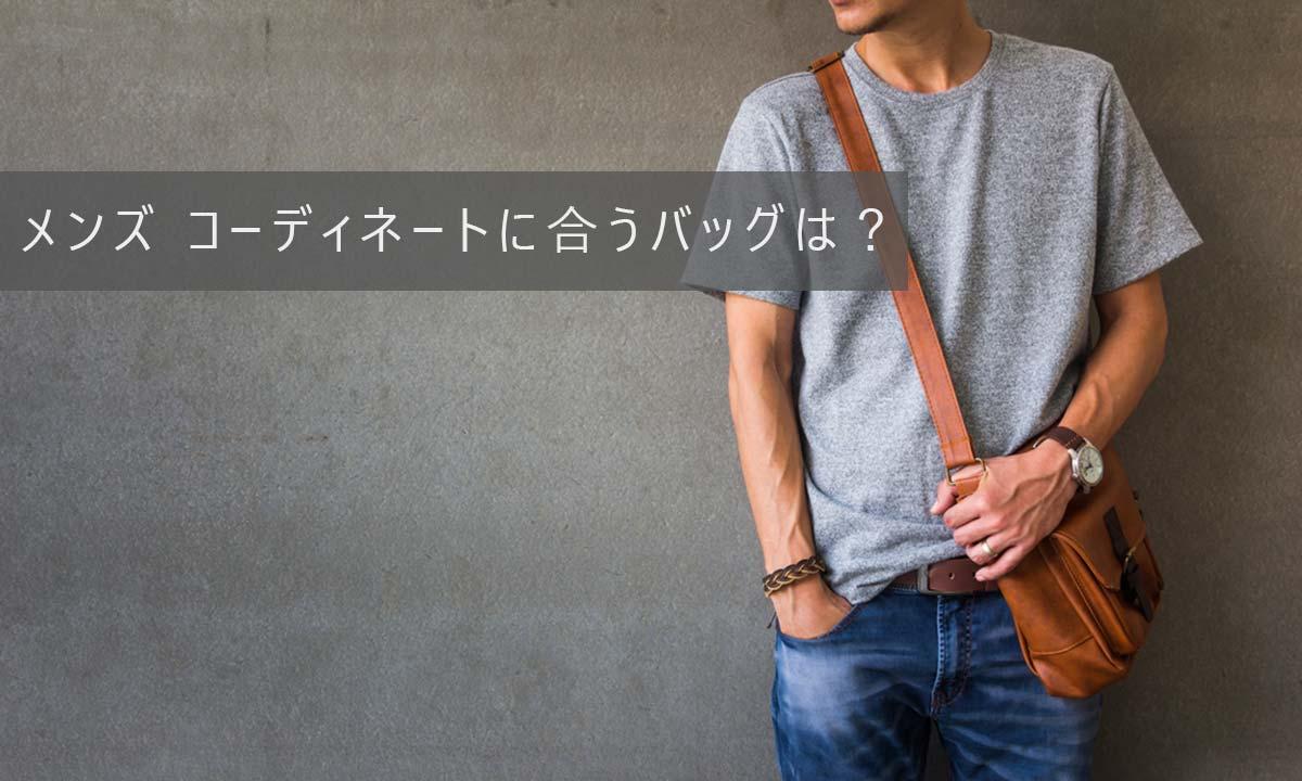 メンズコーディネートに合うバッグ
