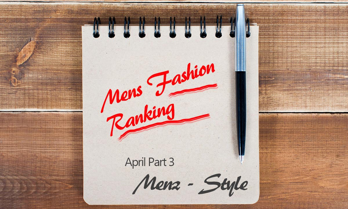 メンズファッションランキング
