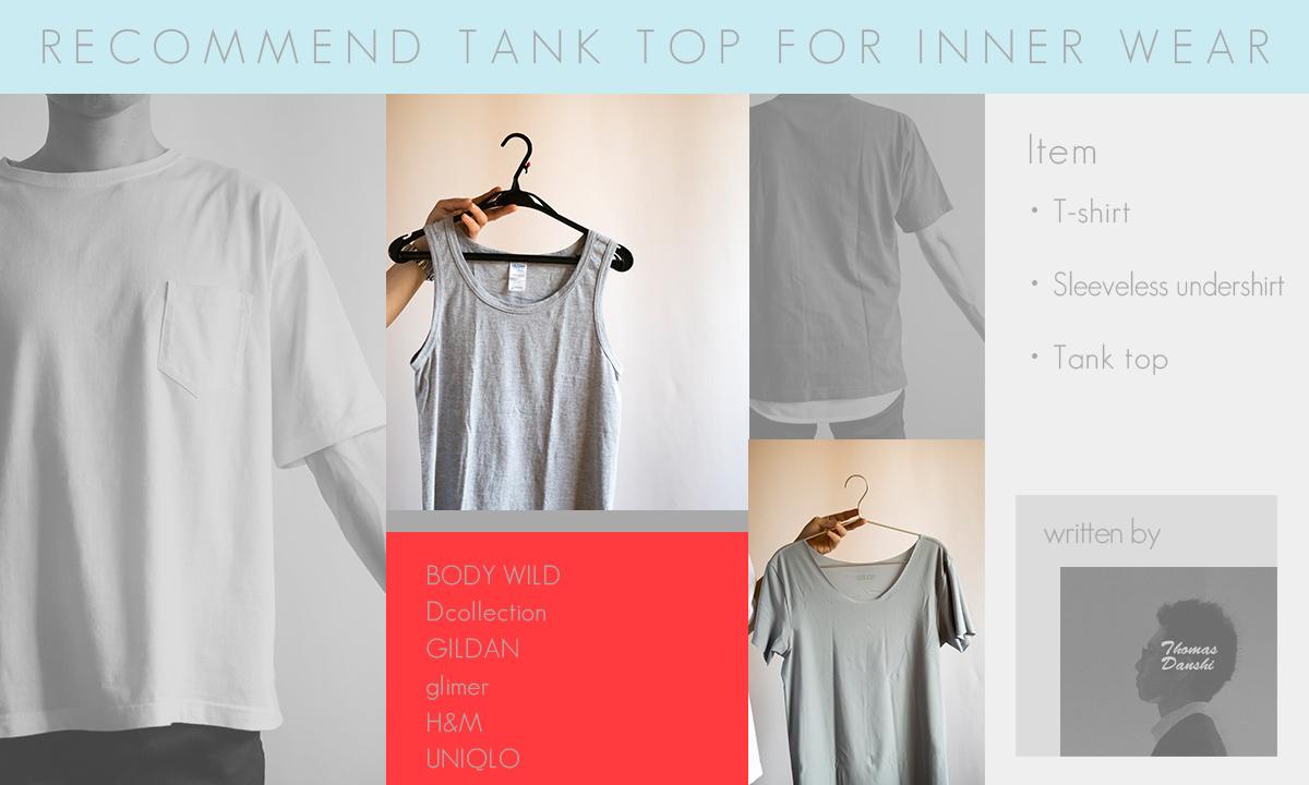 Tシャツ用インナーおすすめの検証