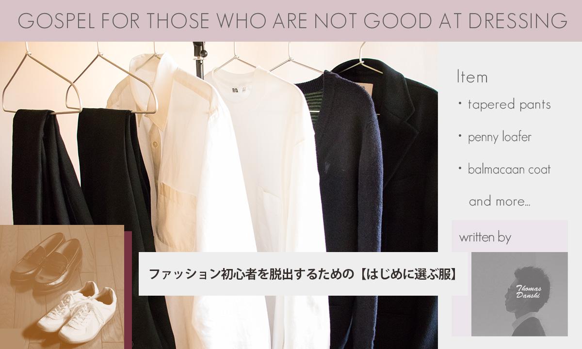 ファッション初心者への福音